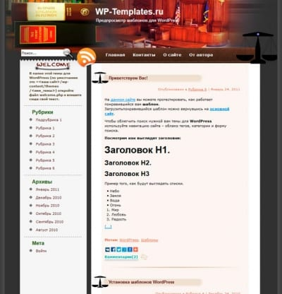 Шаблон WordPress - Legal Aid