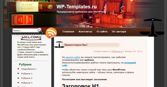 Шаблон Wordpress - Legal Aid