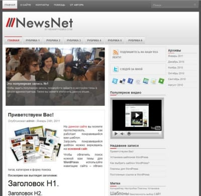 Шаблон WordPress - NewsNet