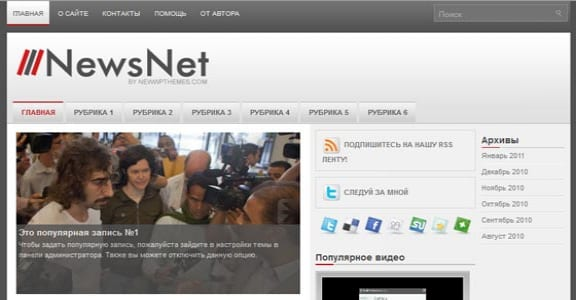 Шаблон Wordpress - NewsNet