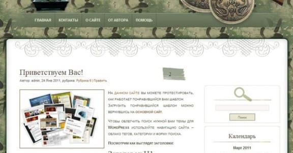 Шаблон Wordpress - Pswish Themes