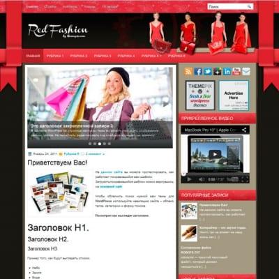 Шаблон WordPress - RedFashion