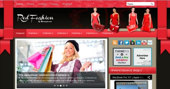 Шаблон Wordpress - RedFashion