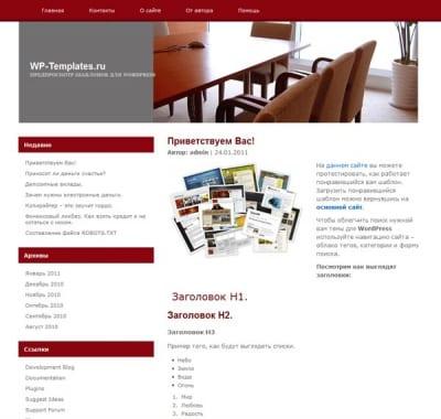 Шаблон WordPress - RockinBizRed