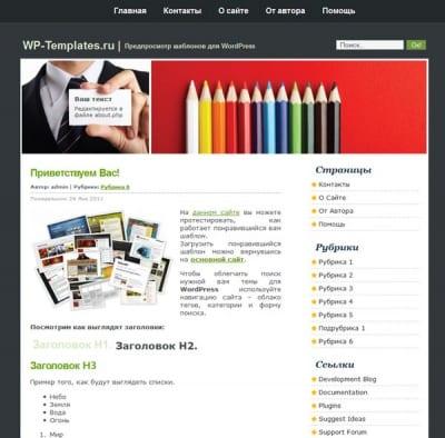 Шаблон WordPress - Triplo