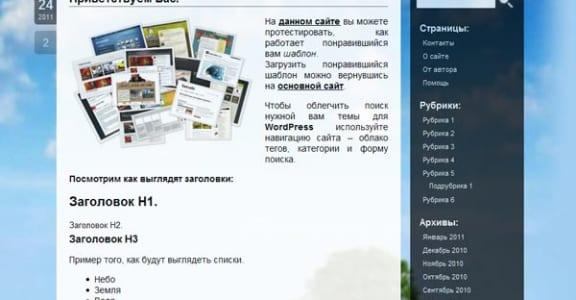 Шаблон Wordpress - Aeros