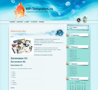 Шаблон WordPress - Aqua Blue