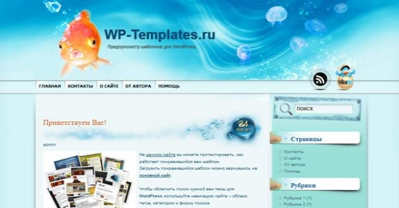 Шаблон Wordpress - Aqua Blue