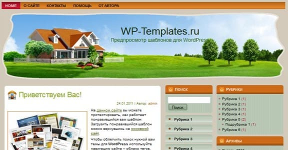 Шаблон Wordpress - Australian Real Estate