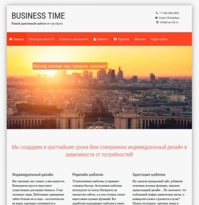 Шаблон WordPress - BUSINESS TIME