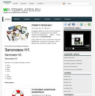 Шаблон WordPress - Calve