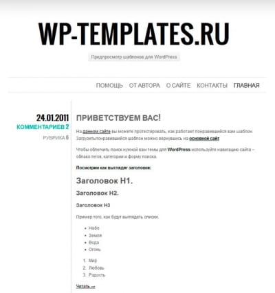 Шаблон WordPress - Chunk