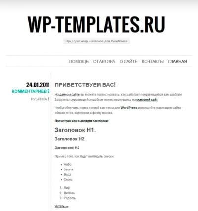 Шаблон WordPress - Chunk