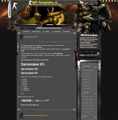 Шаблон WordPress - Counter Strike