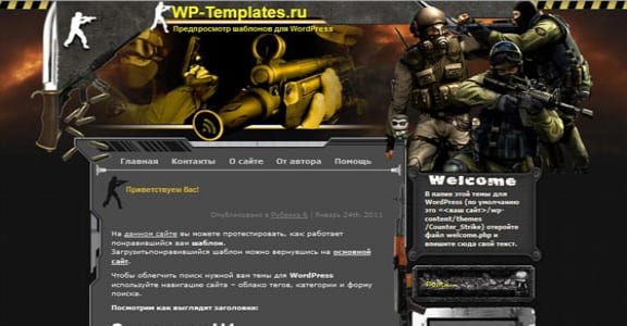 Шаблон Wordpress - Counter Strike