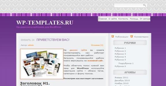 Шаблон Wordpress - Ethnic Purple