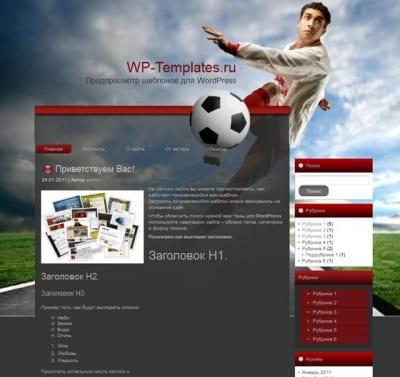 Шаблон WordPress - Football