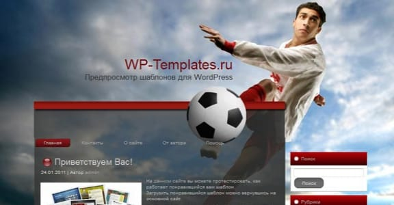 Шаблон Wordpress - Football