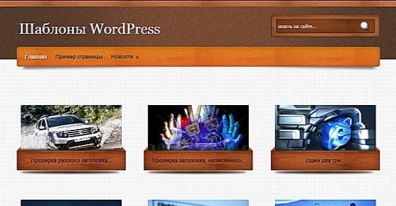 Шаблон Wordpress - Galleria
