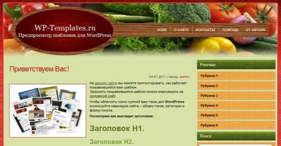 Шаблон Wordpress - Healthy Food