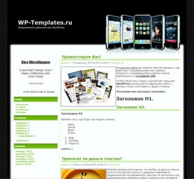 Шаблон WordPress - IPhone
