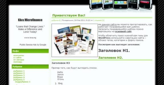 Шаблон Wordpress - IPhone