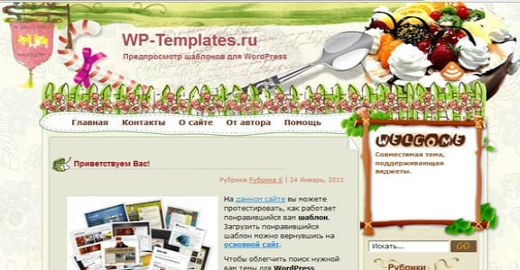 Шаблон Wordpress - Julie and Julia