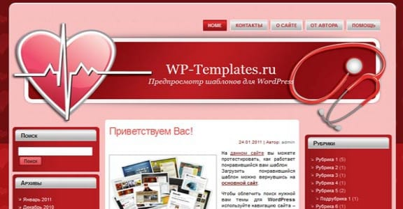 Шаблон Wordpress - Medical