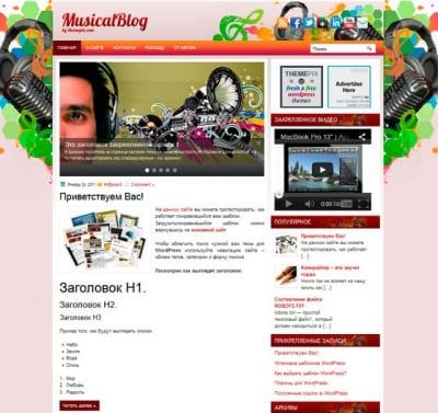 Шаблон WordPress - MusicalBlog