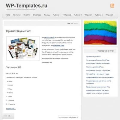 Шаблон WordPress - Punchcut
