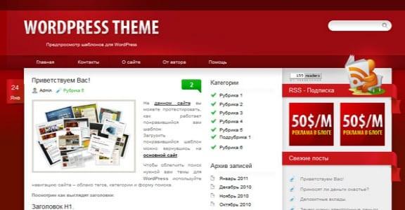 Шаблон Wordpress - Red Joy