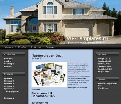 Шаблон WordPress - Шаблон Real Estate