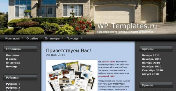Шаблон Wordpress - Шаблон Real Estate