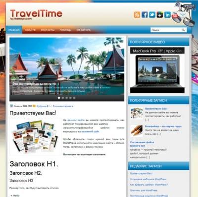 Шаблон WordPress - TravelTime