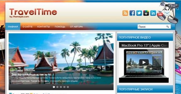 Шаблон Wordpress - TravelTime