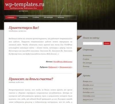 Шаблон WordPress - Woodenly