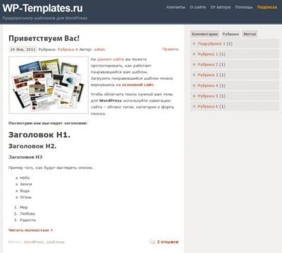 Шаблон WordPress - Artemis