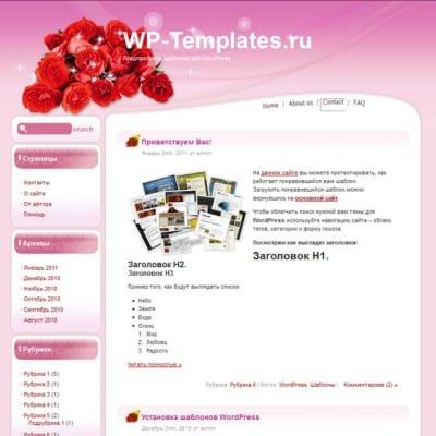 Шаблон WordPress - Bouquet of Love