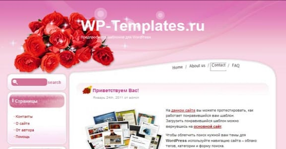 Шаблон Wordpress - Bouquet of Love