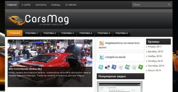 Шаблон Wordpress - CarsMag