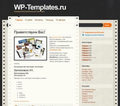 Шаблон WordPress - Daily Notes