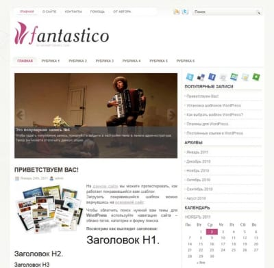 Шаблон WordPress - Fantastico