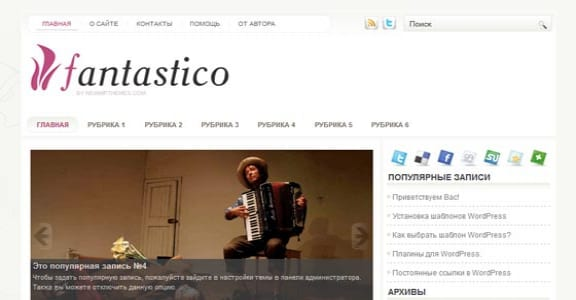 Шаблон Wordpress - Fantastico