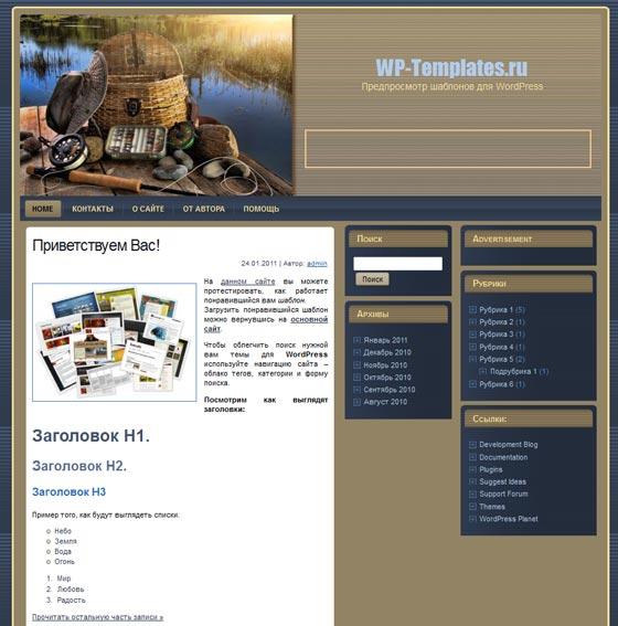 Шаблоны wordpress рыбалка