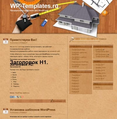 Шаблон WordPress - Home Carpenter