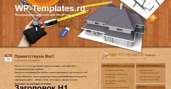 Шаблон Wordpress - Home Carpenter