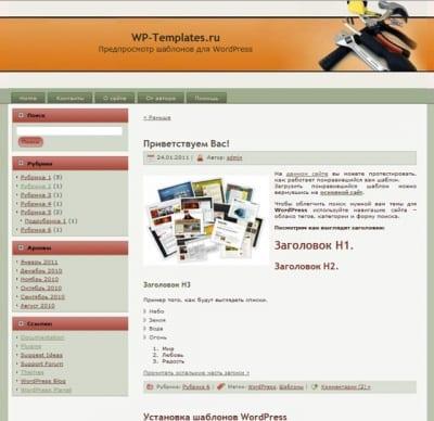 Шаблон WordPress - Household Handy Tools