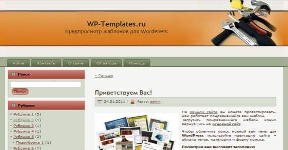 Шаблон Wordpress - Household Handy Tools