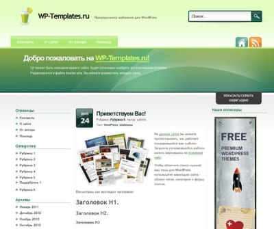 Шаблон WordPress - LimeSquash
