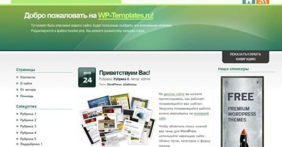 Шаблон Wordpress - LimeSquash